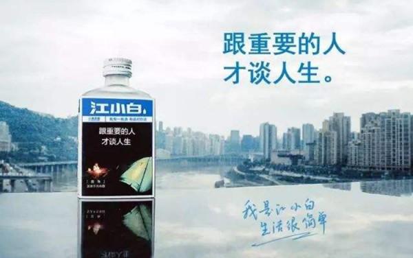 为什么你学了江小白的文案,却达不到江小白的成功?