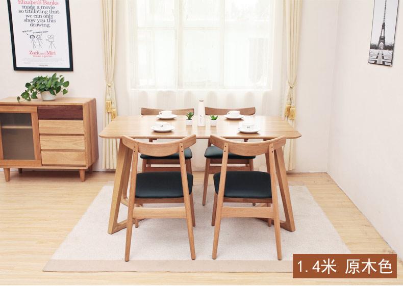 优森仕北欧实木餐桌椅现代简约橡木小户型【图】