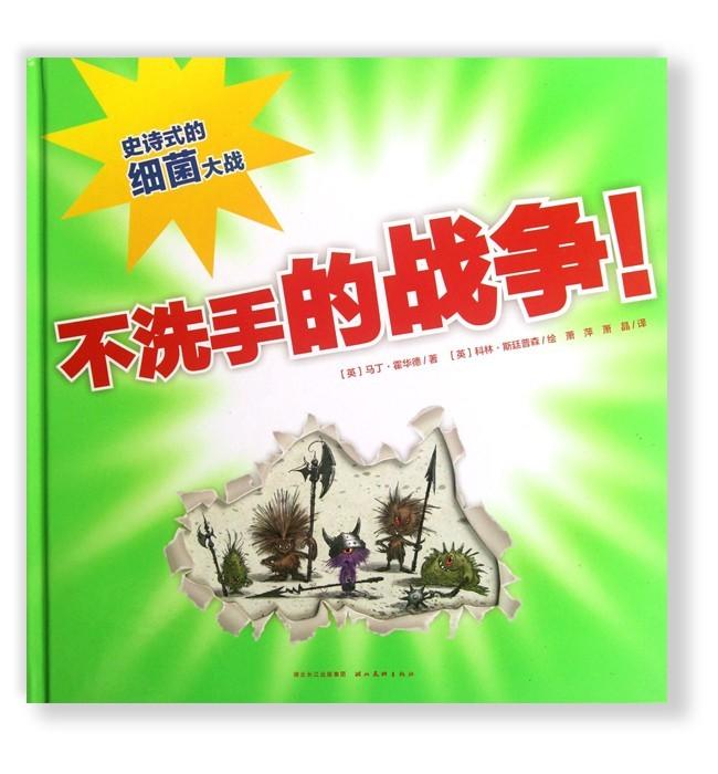2不洗手的战争 (1).jpg