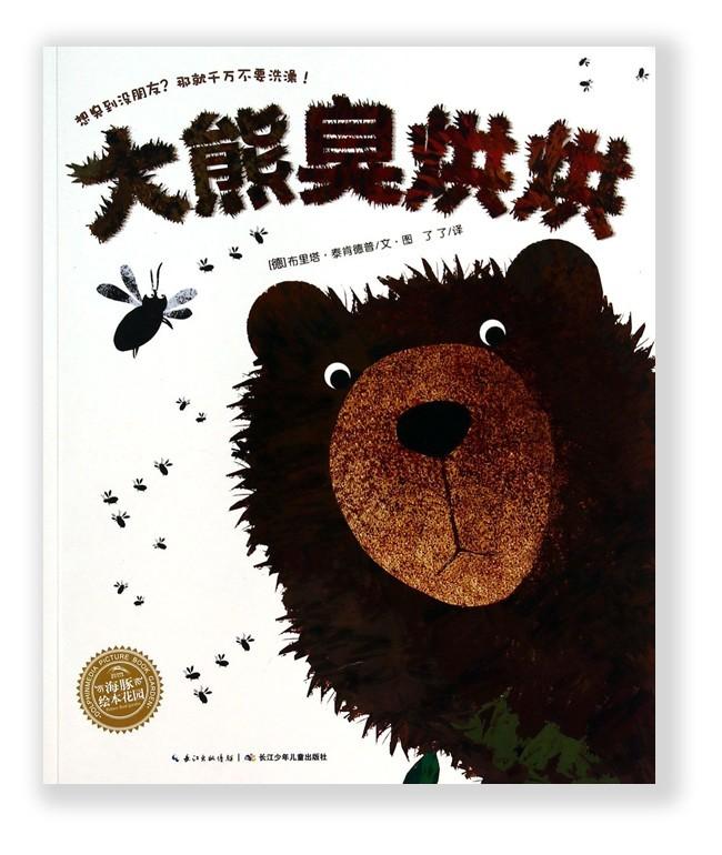 5大熊臭烘烘 (1).jpg