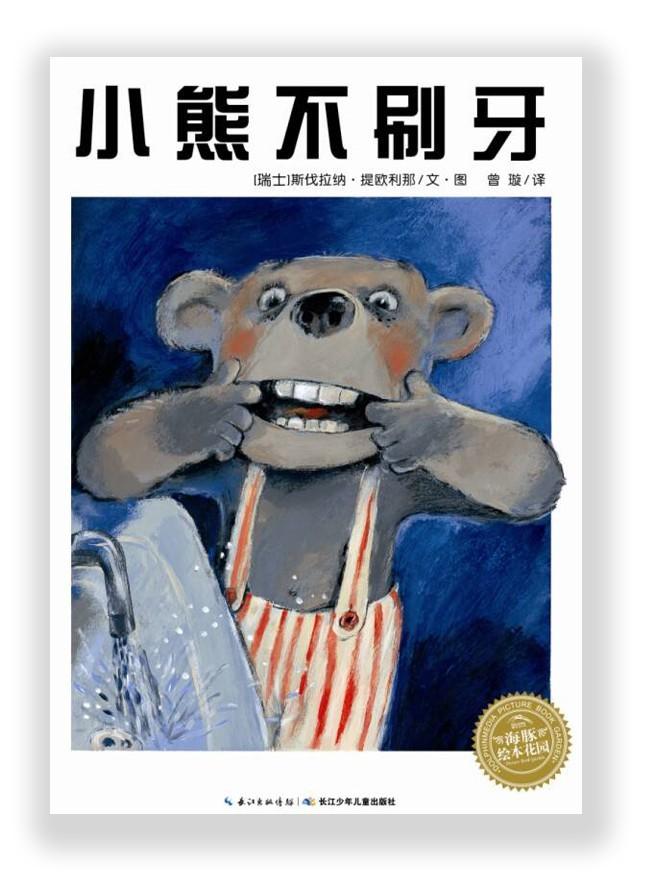 7小熊不刷牙 (1).jpg