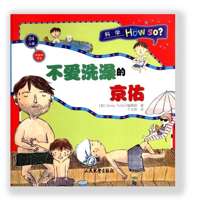 10鳄鱼阿鳄爱洗澡111.jpg