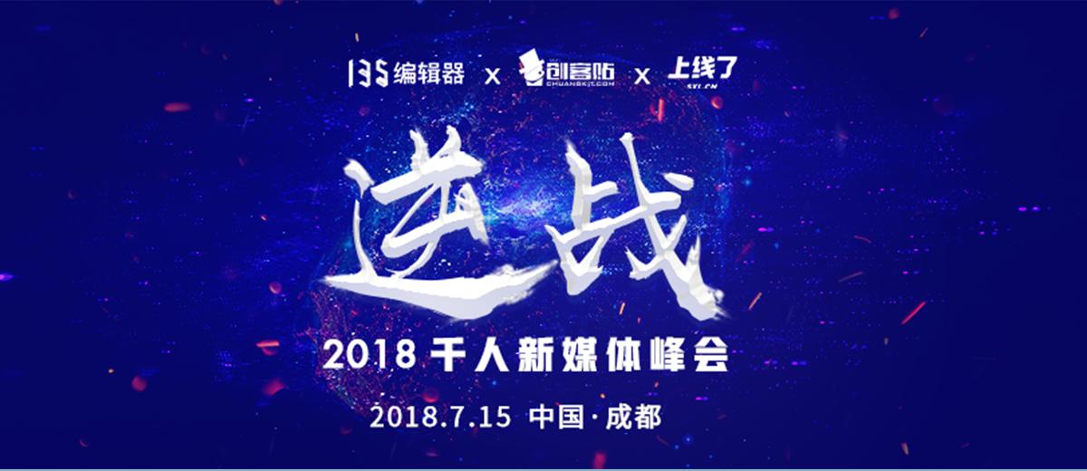 逆战-2018千人新媒体峰会