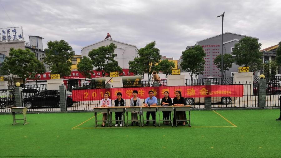 商丘市特殊教育学校2019年学生春季运动会