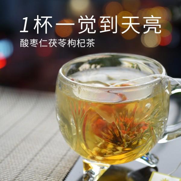 承天袋泡茶系列 酸枣仁茯苓枸杞茶 (安眠茶)60g