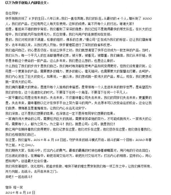快手创始人发内部信:2020年春节前冲刺3亿DAU