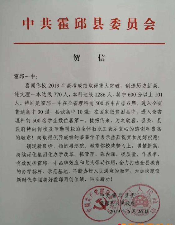 县委县政府给霍邱一中、二中发来贺信!