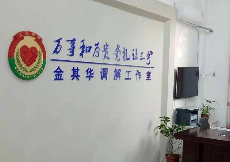 第一!全市首家个人调解工作室在霍邱挂牌成立!