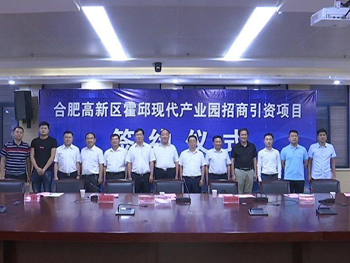 合肥高新区霍邱现代产业园举行入驻企业集体签约仪式