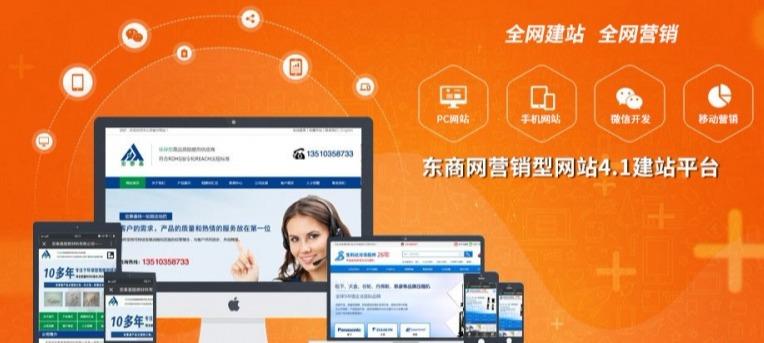 捷联科技,营销型网站建设